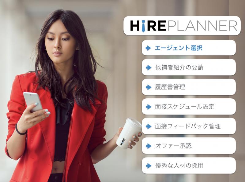 HirePlanner.comは新しくリクルートエージェント管理システムを公開しました
